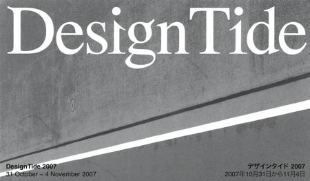 design-tide-2007-e.jpg