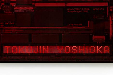 X-RAY by Tokujin Yoshioka for KDDI