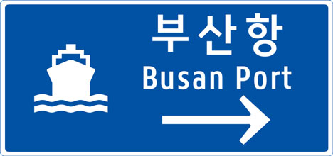South Korean Font South Korean Road Signs by