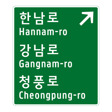 South Korean road signs by Studio Dumbar