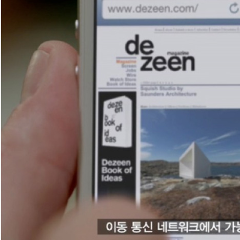 Dezeen in iPhone 5 launch in Korea