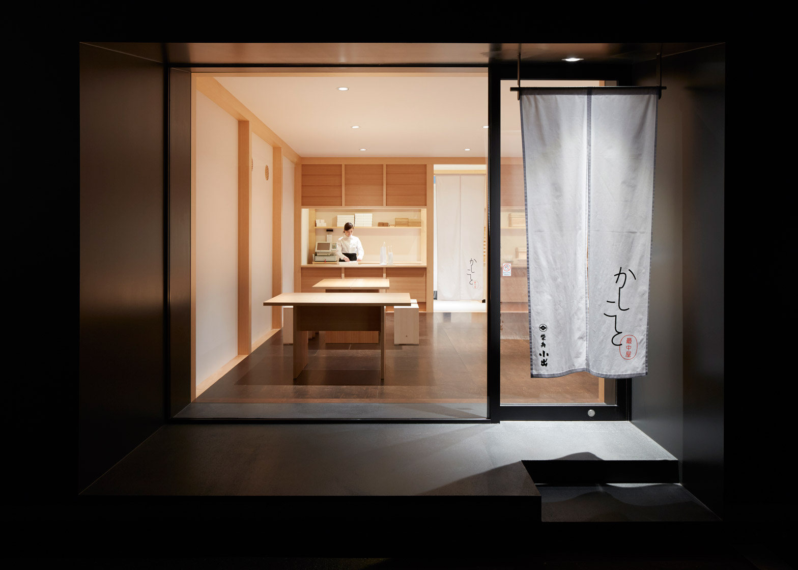 Shibafune-Koide by Wataru Kumano
