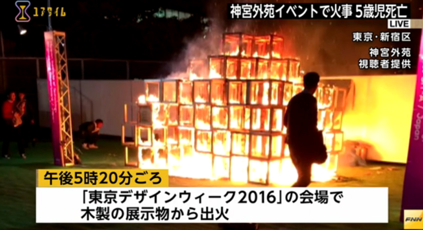 Incandescent bulb likely cause of Tokyo Design Week fire