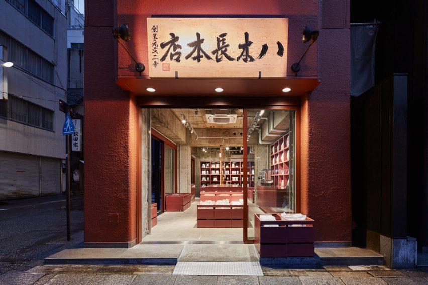 Yagicho-Honten grocery store by Schemata Architects