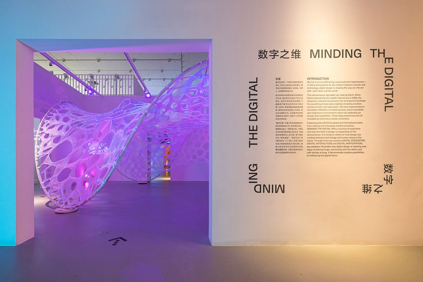 Design Society Shenzhen, Minding the Digital