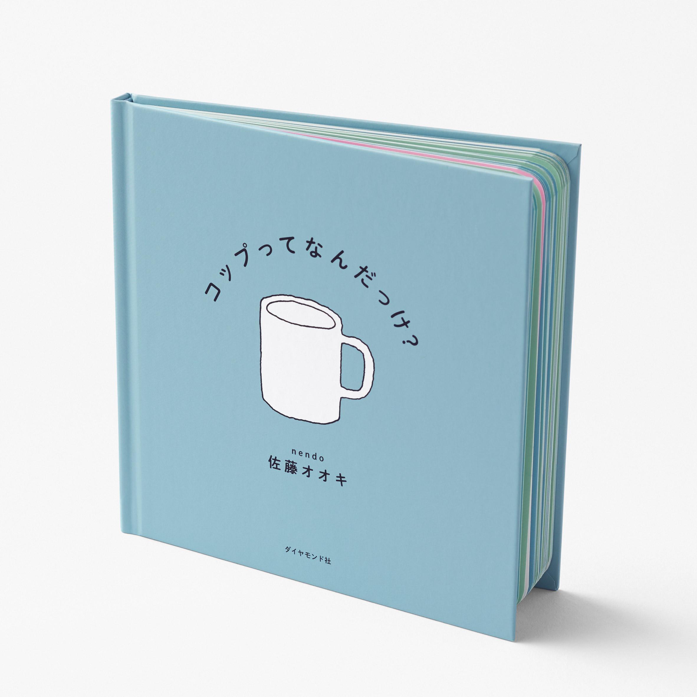 Fun Art Book Studio Nendo Sato Oki What is the Cup