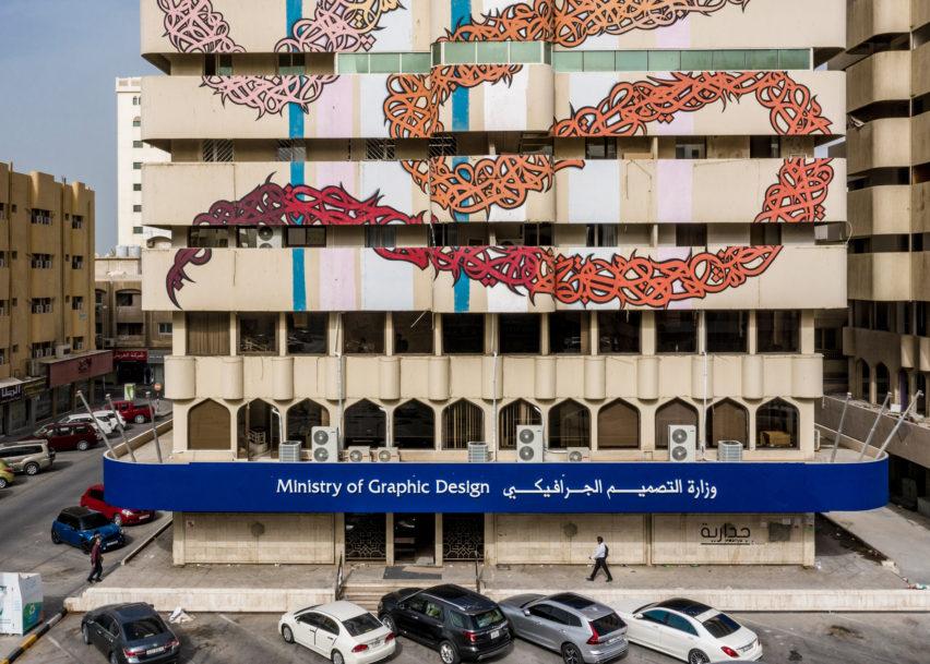 Fikra Graphic Design Biennial 2018 is set inside a former bank