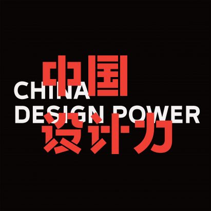China Design Power