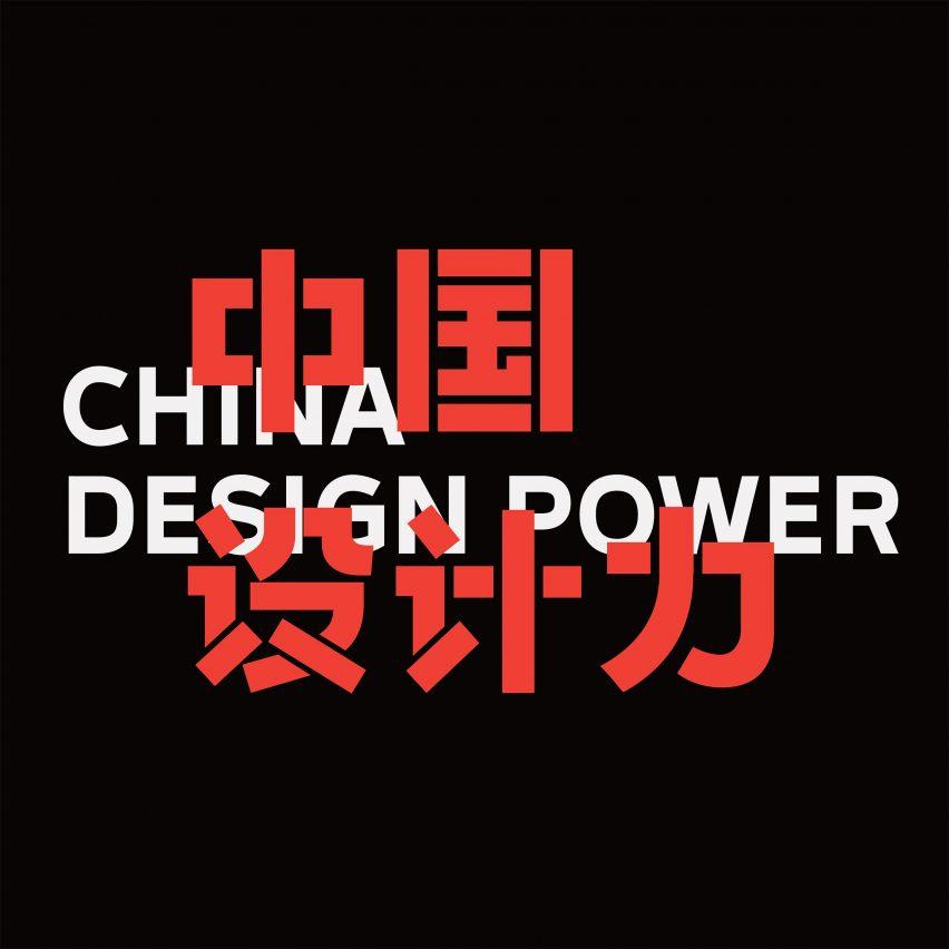 China Design Power