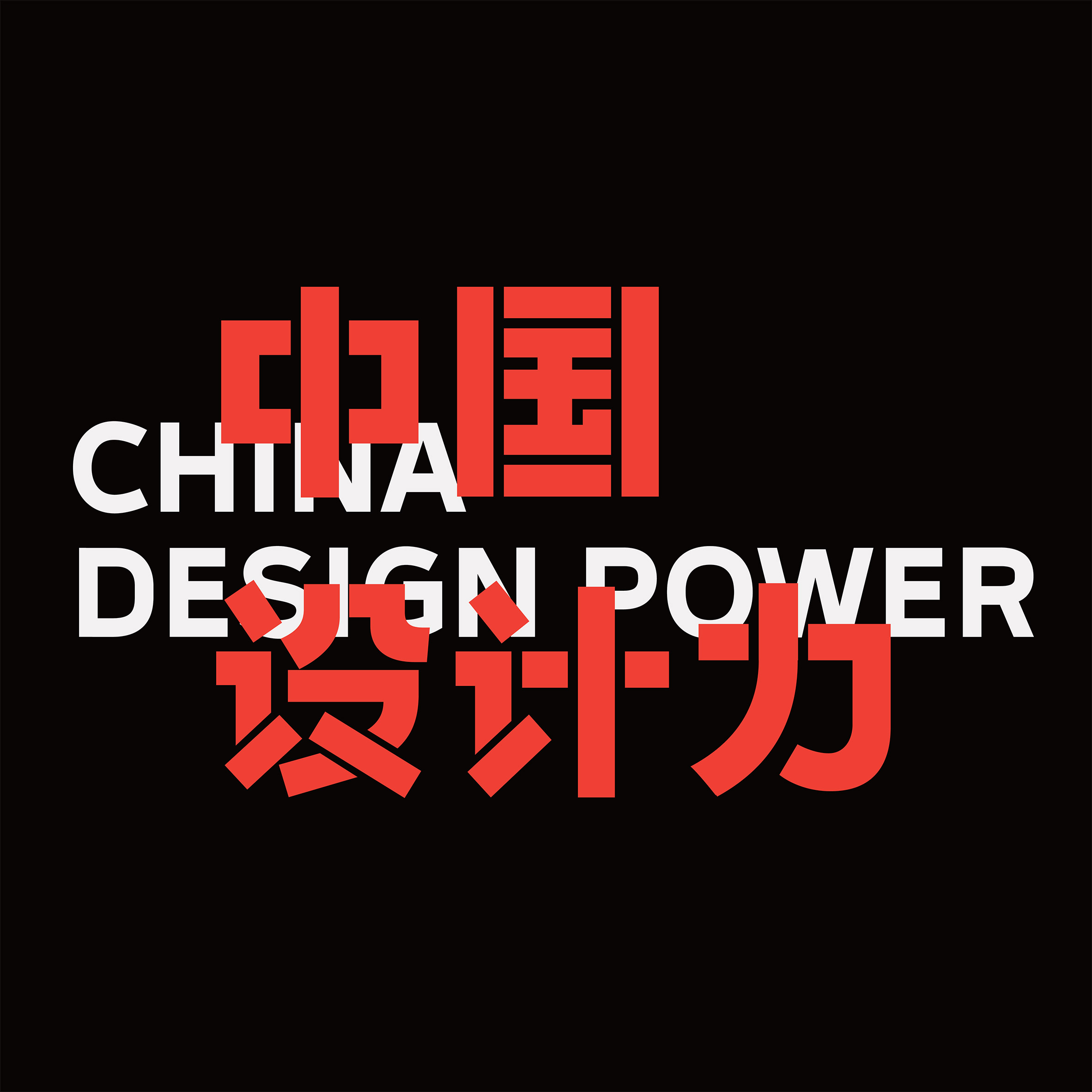 China Is Becoming A Creative Superpower In Design Says Marcus Fairs