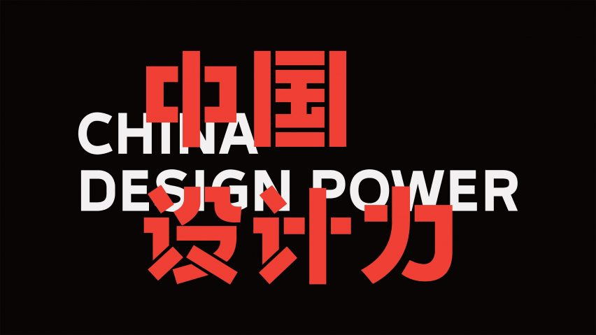 China is becoming a creative superpower in design says