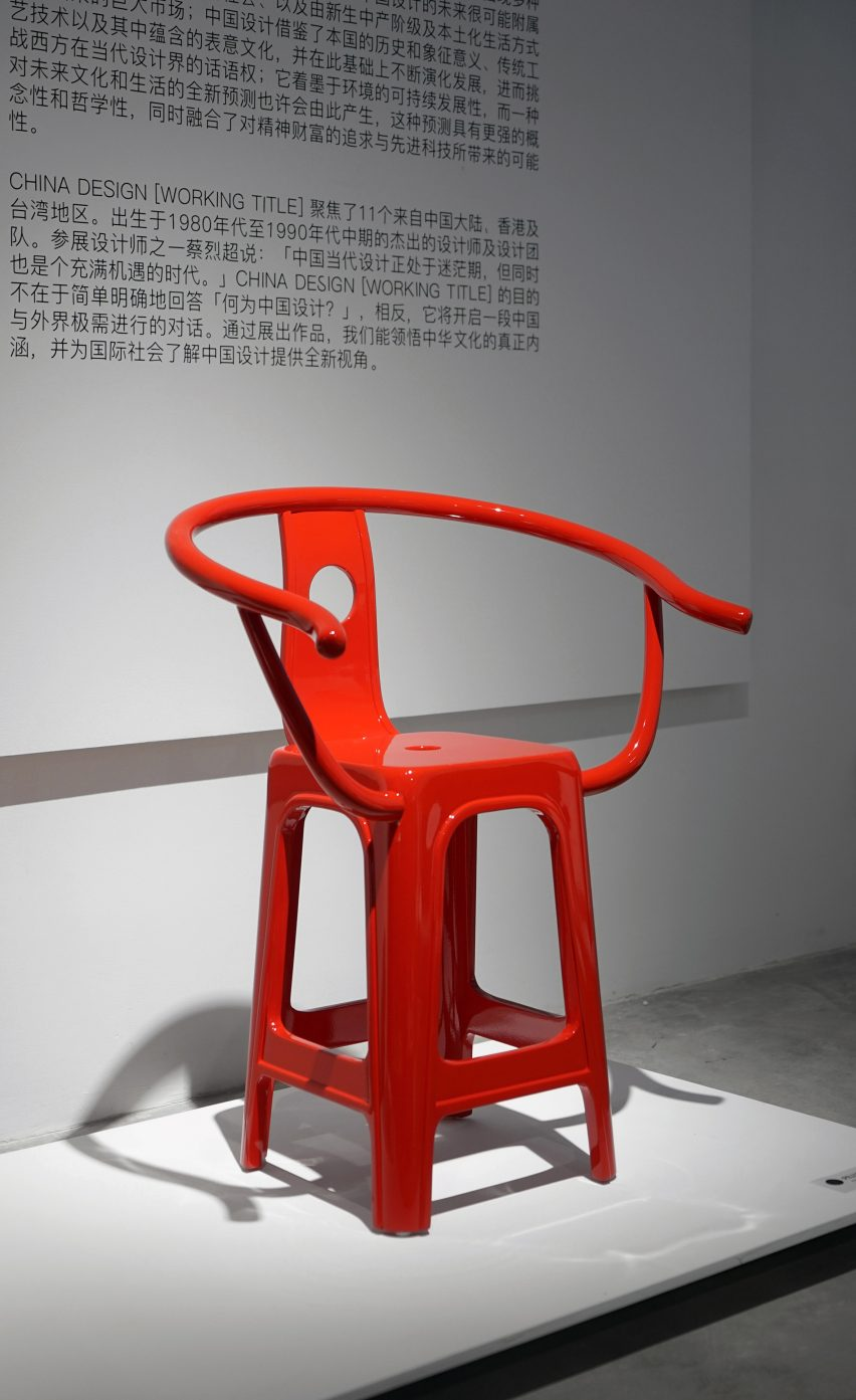 China Design Working Title furniture design exhibition in Shanghai, China