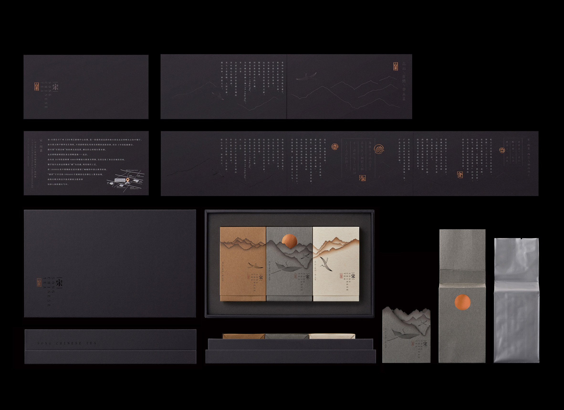 Lin Shaobin designs Mountain Tea Song tea packaging for Shanghai restaurant
