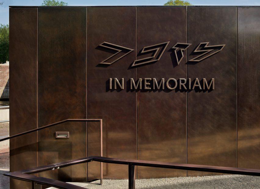 Entrance to Dutch Holocaust Memorial of Names